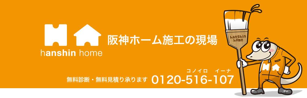 阪神日記|阪神ホーム 株式会社