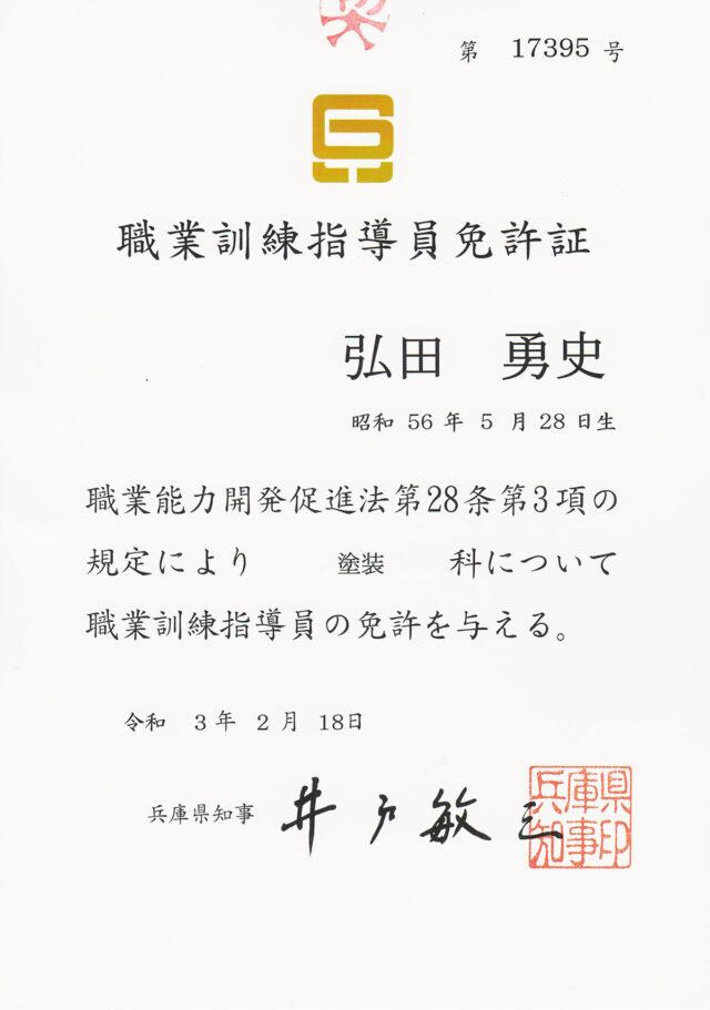 職業訓練指導員免許証